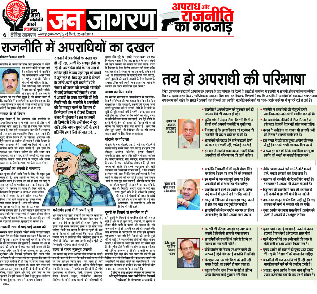 Rajneeti me apradhiyon ka dakhal - Prof Trilochan Sastry